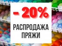 Распродажа пряжи в магазине. Скидка 20%