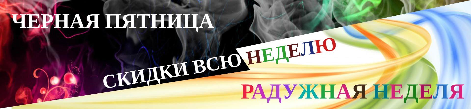 Распродажа рукоделия в интернет-магазине Happy-Hobby.ru