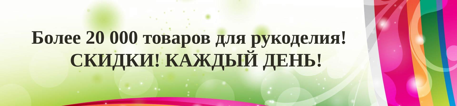 Товары для рукоделия со скидкой от интернет-магазина Happy-Hobby.ru