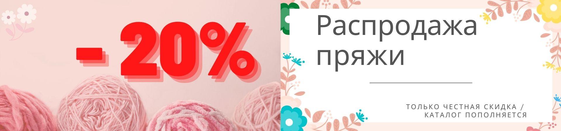 """Распродажа пряжи в интернет-магазине """"Хэппи-Хобби"""""""