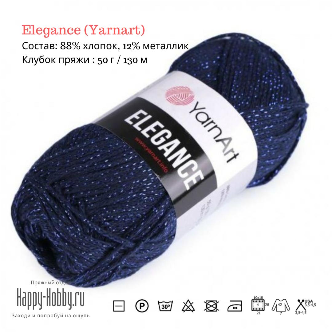Пряжа Elegance (Yarnart)